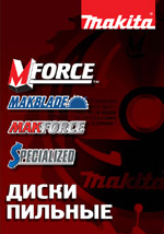 Каталог дисков Makita MFORCE