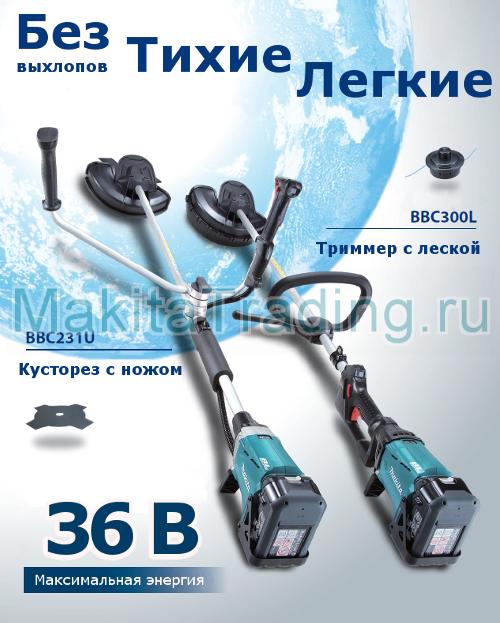 аккумуляторные триммеры макита серии BC