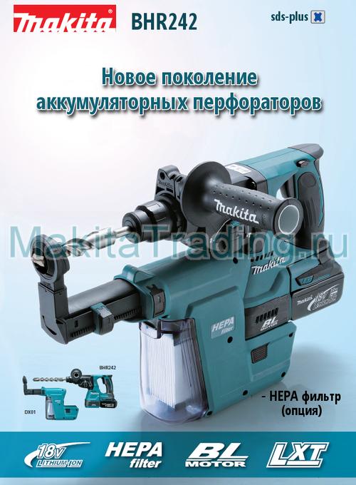 аккумуляторный перфоратор makita bhr242rfe