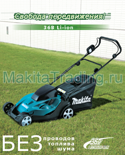 аккумуляторная газонокосилка makita blm430