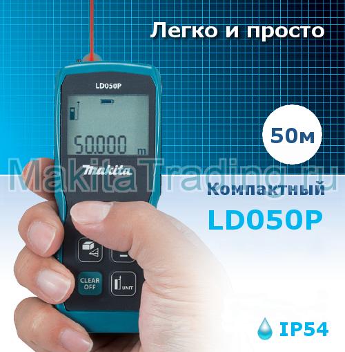 лазерный дальномер ld050p