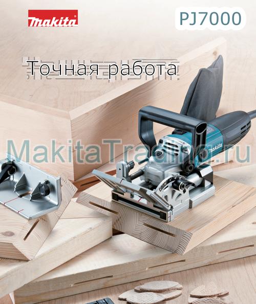 Makita pj7000 5