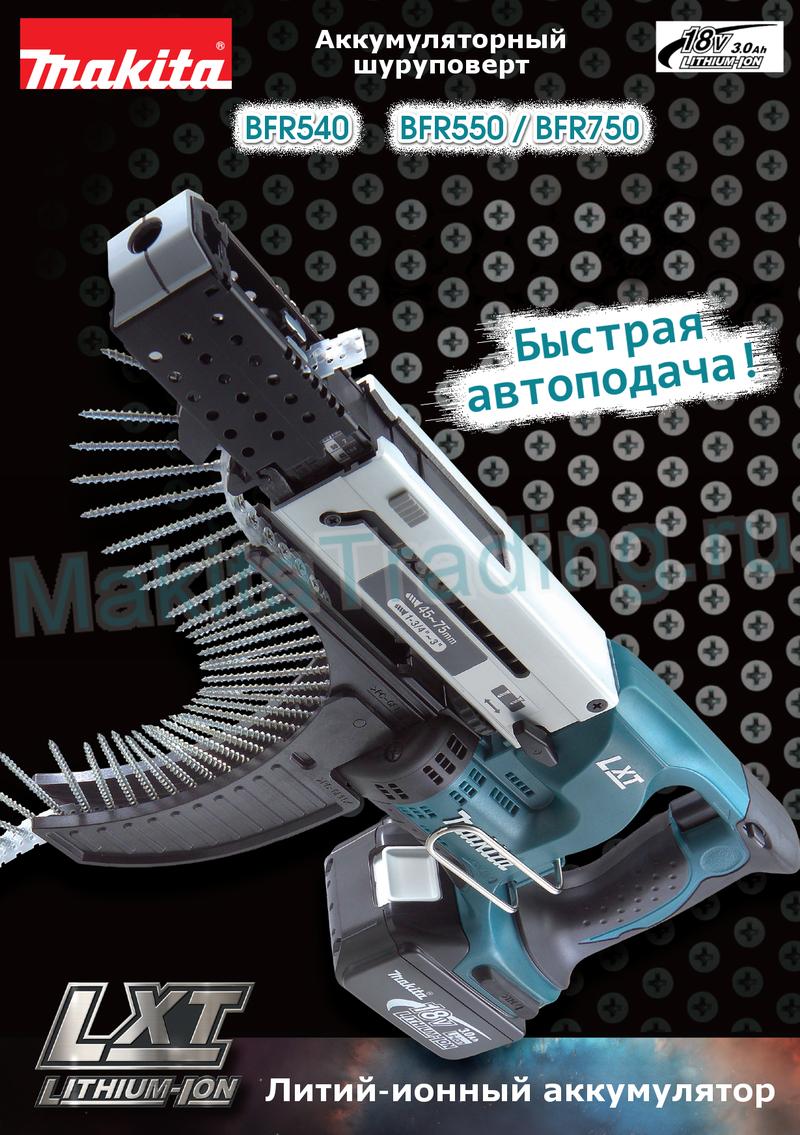 Аккумуляторный шуруповерт макита dfr750